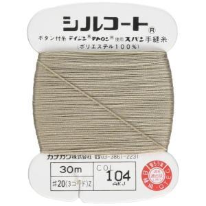 カナガワ シルコート 糸 #20 30m 104