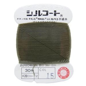 カナガワ シルコート 糸 #20 30m 15