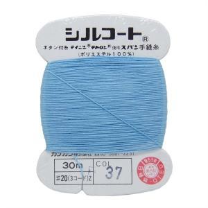 カナガワ シルコート 糸 #20 30m 37