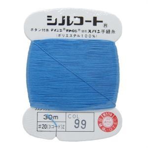 カナガワ シルコート 糸 #20 30m 99