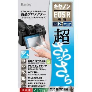 Kenko 液晶保護フィルム 液晶プロテクター 超さらっさら Canon EOS R 用 アンチグレ...