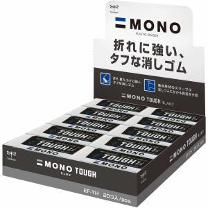 トンボ鉛筆 消しゴム MONO モノタフ 20個 EF-TH-20P