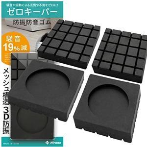 (Hirano) 防音 防振ゴム 洗濯機用 騒音 振動 防止マット (ゼロキーパー) 4枚セット(60×60×9mm)|shimoyana