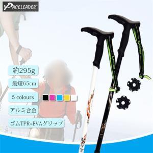 ステッキストック トレッキングポール杖登山用杖 超軽い アルミ合金製 伸縮機能 ストレート用品|shin-8