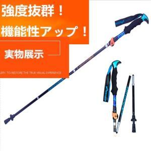クライミング用品 トレッキングポール ウォーキングポール ステッキ 登山杖 5段伸縮機能 ストック スティック 杖 折り畳み アウトドア 超軽量|shin-8