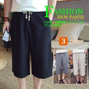 ハーフパンツ イージーパンツ ワイドパンツ カジュアルパンツ 7分丈パンツ クロップドパンツ メンズパンツ サマーパンツ ゆったり ナチュラル  |shin-8