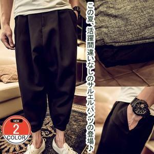 サルエルパンツ 9分丈パンツ ロングパンツ サマーパンツ メンズパンツ カジュアルパンツ 涼しい ゆったり ナチュラル ロールアップ|shin-8