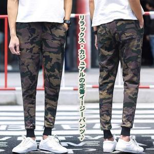 リブパンツ ジョガーパンツ ジョグパンツ イージーパンツ ロングパンツ カジュアルパンツ スウェットパンツ メンズパンツ 迷彩パンツ リラックス|shin-8