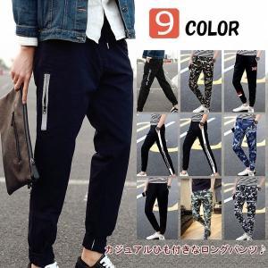 サルエルパンツ スウェットパンツ ロングパンツ イージーパンツ リブパンツ ジョガーパンツ 迷彩パンツ カジュアルパンツ メンズパンツ|shin-8