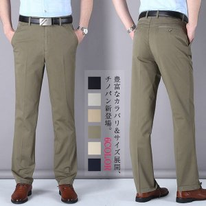 チノパン メンズ 10分丈 無地 ロングパンツ カジュアルパンツ 大きいサイズ ボトムス 春 夏 秋|shin-8