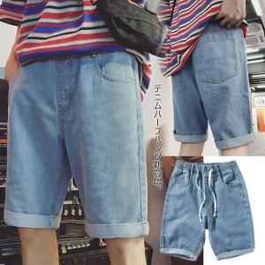 デニムハーフパンツ メンズ ショートパンツ ワイドパンツ ゆったり カジュアル ボトムス 春 夏 秋|shin-8