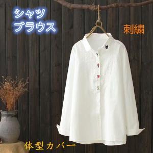 シャツ ブラウス レディース トップス 長袖 体型カバー 大きいサイズ Vネック ゆったり 刺繍 リ...