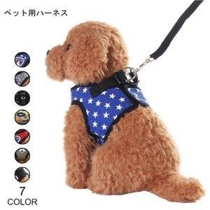 犬服 リード ハーネス 2点セット 胴輪 ペット用 星柄 ドッグウェア ストライプ柄 可愛い 小型犬...