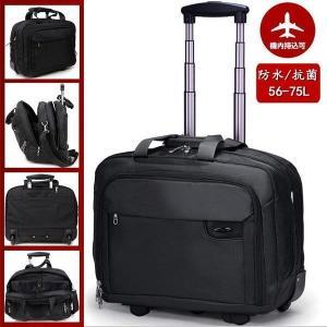 スーツケース 機内持ち込み 3WAY 小型 56-75L キャリーバッグ ショルダーバッグ ボストンバッグ 軽量 防水 抗菌 出張 旅行 ビジネスケース shin-8