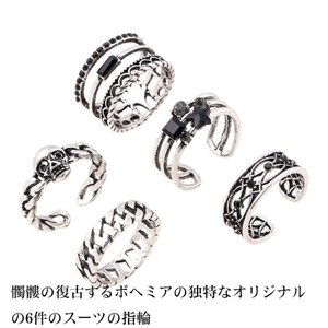 髑髏 リング ステンレスリング 指輪 金属アレルギー対応 欧米 指輪 復古する アクセサリ ボヘミア 6件のスーツ|shin-8