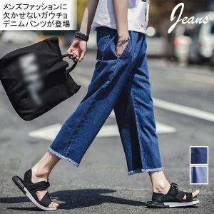ガウチョパンツ メンズ デニムパンツ ストレートパンツ 裾カット ウエストゴム ジーンズ 切りっぱなしデニム ボトムス ズボン カジュアルパンツ|shin-8