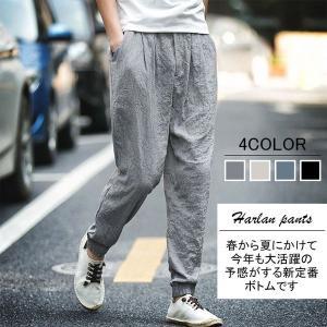 ジョガーパンツ メンズ 綿麻パンツ リネンパンツ ハーレムパンツ 裾ゴム ウエスト紐 無地パンツ ロングパンツ 通気性良い 大きいサイズ|shin-8