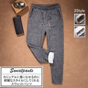 スウェットパンツ メンズ ロングパンツ ミックススウェットパンツ リラックスパンツ 厚手スウェットパンツ 裏ボアパンツ スポーツウェア カジュアル|shin-8