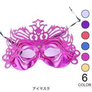 アイマスク 仮面 ハロウィン カーニバル 仮装パーティー 化粧パーティー パフォーマンス 演出 ダンス 舞台 shin-8