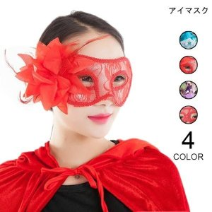 アイマスク レディース ハロウィン マスク カーニバル 仮面 コスプレ パフォーマンス 演出 仮装パーティー コスチューム shin-8