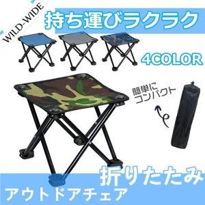 アウトドアチェア 花見 折りたたみ椅子 運動会 軽量 コンパクト スツール BBQお釣り椅子 キャンプ イス 携帯用 軽い・小さい・丈夫!アウトドア|shin-8