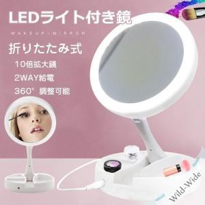 卓上ミラー 折りたたみ式 LED化粧鏡 コンパクト メイクアップミラー スタンドミラー 10倍拡大鏡 2way給電 収納スペース付き shin-8