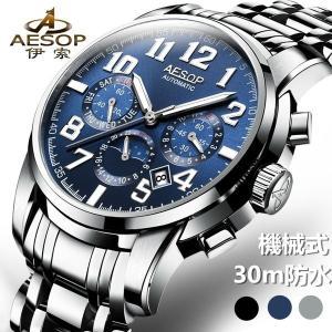 腕時計 クロノグラフ メンズ 30m防水 Aesop腕時計 自動巻上げ式 オールステンレス うでどけい ブランド 機械式|shin-8