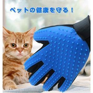 ペット用 ブラシ グルーミング 掃除ブラシ 手袋 グローブ 猫用 犬用 マッサージ 右手用 左手用 shin-8