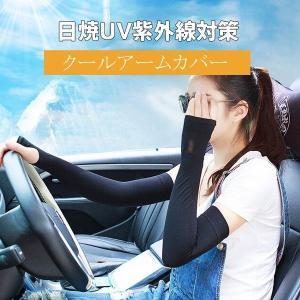 UVカット 3Dクールアームカバー 99.6% 手袋 COOL  日焼け対策  レディース  紫外線対策  ランニング ドライブ 指穴付き shin-8