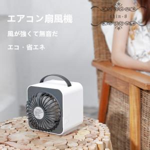 扇風機 ミニ扇風機 手持ち ファン USB充電 学生寮 デスク 小型扇風機 持ち運び 学生用 無葉 冷凍 USB扇風機 USB ハンディ携帯扇風機  卓上冷風機 冷風機 shin-8