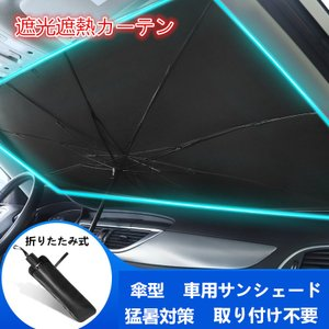 車用サンシェード 折り畳み式 傘型 車用パラソル フロントシェード 遮光 遮熱 簡単設置 猛暑対策 ...