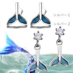 イヤリング レディース 可愛い ピアス シンプル おしゃれ 人気 樹脂製 キラキラ 小さな 立体 揺れる魚の尾 人魚姫|shin-8