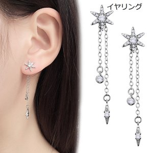 イヤリング レディース ピアス 星 スター 揺れる 長い 可愛い ファッション小物 キラキラ デザイン 銀イヤリング 人気|shin-8