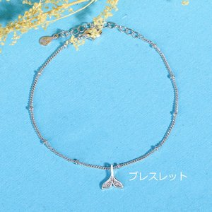 ブレスレット レディース エレガント 夢幻 高級極細 揺れる魚の尾 人魚姫 銀 ランキングプレゼント 可愛い|shin-8