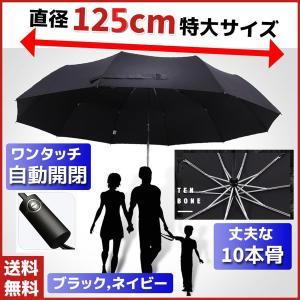 折りたたみ傘 自動開閉 メンズ レディース 大きいサイズ 頑丈な10本骨 8本骨 傘105cm 11...