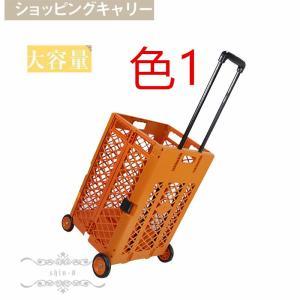 キャリーカート 折りたたみ式 4輪 ショッピングカート キャリーBOX 台車 コンテナキャリー コロコロ 軽量 shin-8