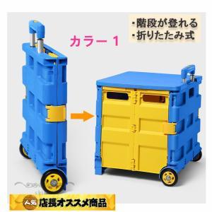 キャリーカート 折りたたみ式 7輪 ショッピングカート キャリーBOX 台車 コンテナキャリー コロコロ 軽量 shin-8