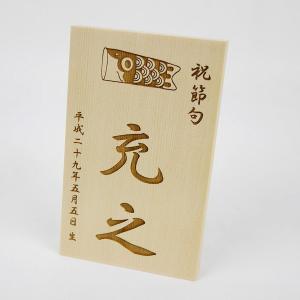 鯉幟柄 男の子用節句名前木札  お名前と誕生日が入ります。  サイズ:巾68mm x 高さ110mm...