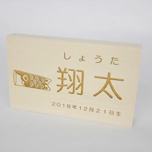 鯉幟柄 男の子用節句名前木札  お名前と誕生日が入ります。  サイズ:巾110mm x 高さ68mm...