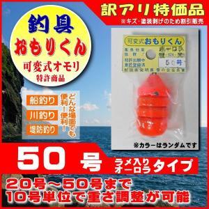 おもり50号 釣り・釣具のおもり「おもりくん」訳アリ品50号...