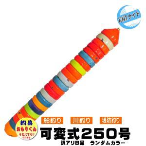 釣り・釣具のおもり「おもりくん」訳アリ品250号カラータイプ...