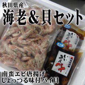 秋田産 海老&貝セット(南蛮エビ唐揚げ&味付バイ貝)