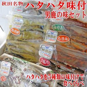 秋田名物ハタハタ味付 男鹿の味セット(三五八、もろみ、麹、西京、みりん)