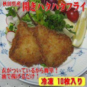 秋田産 開きハタハタフライ (2Lサイズ×10枚)