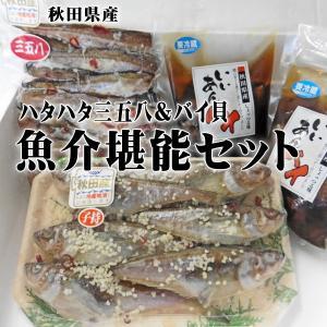 秋田日本海 魚介堪能セット(ハタハタ三五八・味付バイ貝)