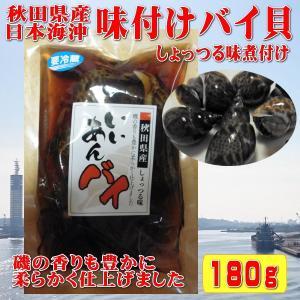 秋田産 味付バイ貝「いいあんバイ」180g しょっつる味煮付け