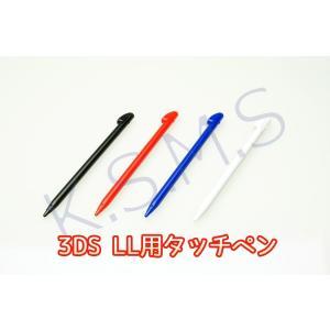 (4本セット) 3DS LL用 タッチペン 何セット買っても送料同じ♪