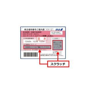 [12時間以内通知] 在庫僅少 ANA 株主優待券 期限:21年5月31日 コード通知または郵送