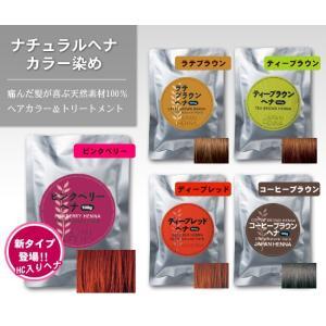 ナチュラルヘナ(henna)カラー染め 5種類|shinbeejapan