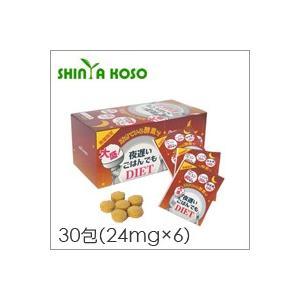 新谷酵素 夜遅いごはんでもDIET大盛り 30包(240mg×6粒)|shinbeejapan